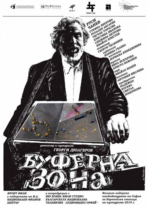 BUFERNA-ZONA-Plakat